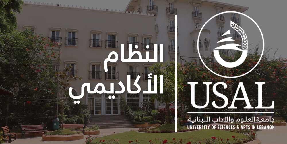 نظام الدراسة - النظام الأكاديمي