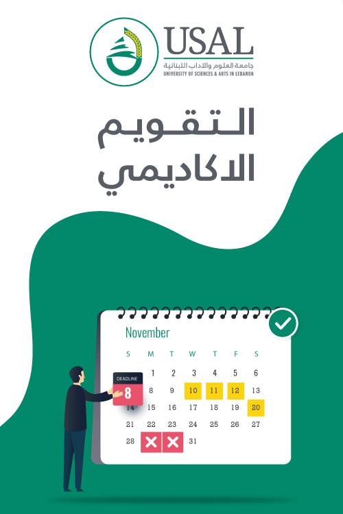 Academic-Calendar-ar
